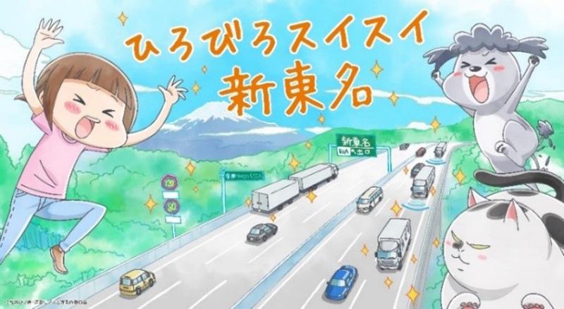 E1A 新東名 御殿場 JCT~浜松いなさJCT 区間 145kmの6車線化が完了! 2020年12月22日(火)14:00から利用可能に 記事1