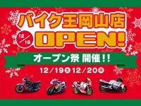 「バイク王 岡山店」が移転し12/18にリニューアルオープン! 12/19・20のオープン祭では「絶版車試乗会」も サムネイル