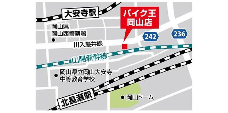 「バイク王 岡山店」が移転し12/18にリニューアルオープン! 12/19・20のオープン祭では「絶版車試乗会」も 記事2