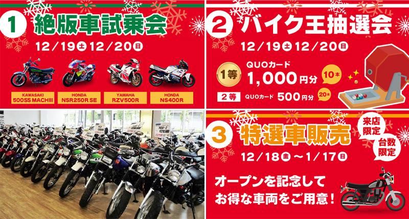 「バイク王 岡山店」が移転し12/18にリニューアルオープン! 12/19・20のオープン祭では「絶版車試乗会」も 記事1