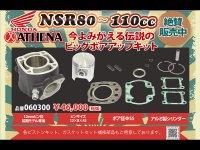 NSR80を110ccに! ネクサスから ATHENA 製ボアアップキットが発売 サムネイル