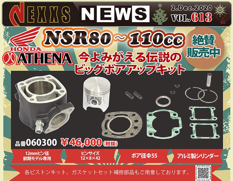 NSR80を110ccに! ネクサスから ATHENA 製ボアアップキットが発売 メイン