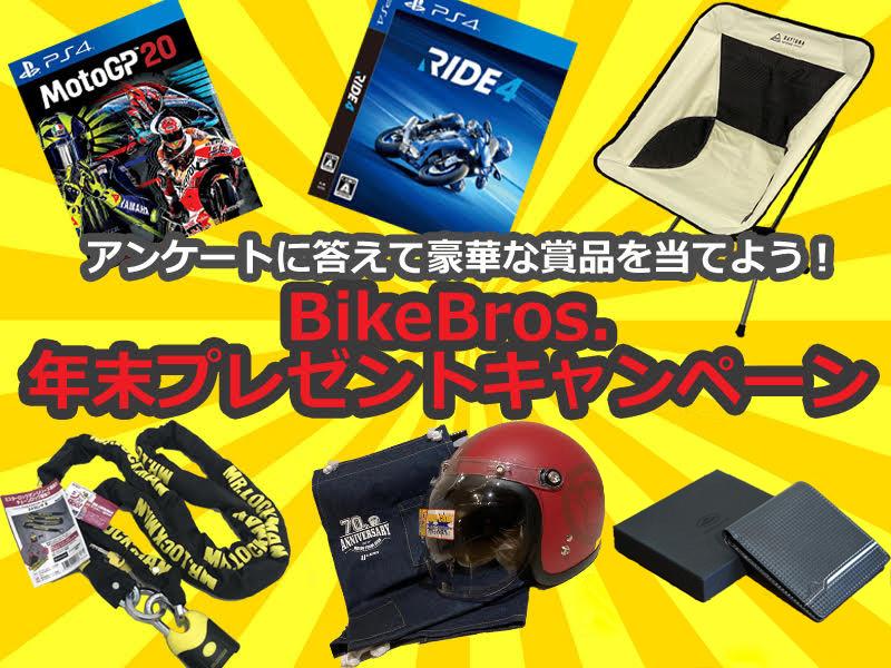 アンケートに答えて最新ゲームやヘルメットなど豪華賞品をゲット!「バイクブロスプレゼントキャンペーン」を開催 メイン