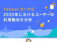 Yahoo! カーナビが2020年の「利用者数の推移」「目的地ランキング2020」を発表 メイン
