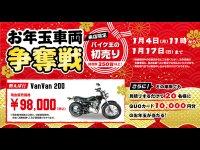 年明けから大盤振る舞い! 1/4~17まで「お年玉車両争奪戦! バイク王の初売り」を開催 サムネイル