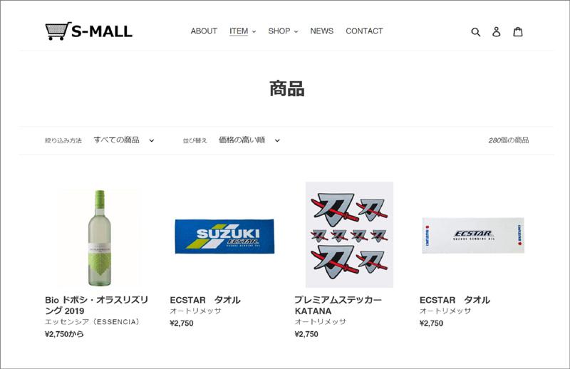 【スズキ】自社が運営するモール型 EC サイト「S-MALL」を1/11に公開 記事2