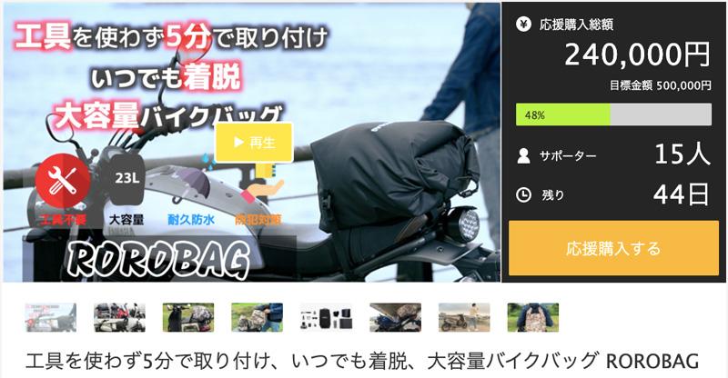 使い勝手の良い防水バッグ「ROROBAG」がクラウドファンディングサイトに登場! 記事1