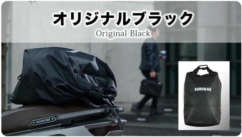 使い勝手の良い防水バッグ「ROROBAG」がクラウドファンディングサイトに登場! 記事10