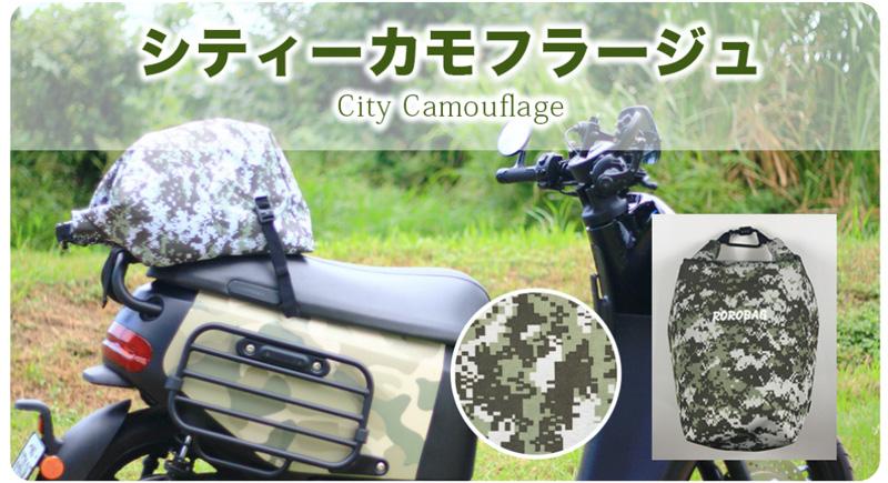 使い勝手の良い防水バッグ「ROROBAG」がクラウドファンディングサイトに登場! 記事11