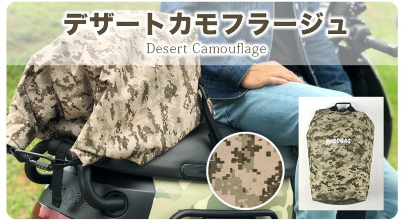 使い勝手の良い防水バッグ「ROROBAG」がクラウドファンディングサイトに登場! 記事12