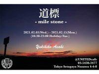 朝日幸彦氏の写真展「道標 - mile stone」が世田谷のユナイテッドカフェで2/3~15まで開催 サムネイル