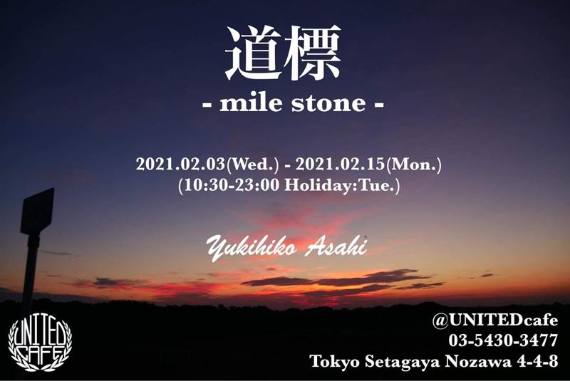 朝日幸彦氏の写真展「道標 - mile stone」が世田谷のユナイテッドカフェで2/3~15まで開催 メイン