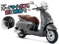 【プジョー ジャンゴ】TBS 系ドラマ「オー!マイ・ボス!恋は別冊で」玉森裕太が上白石萌音を乗せたバイクはコレ! メイン