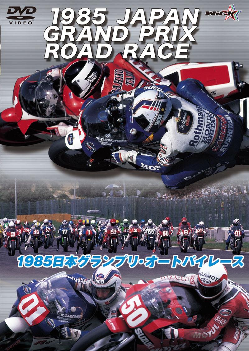 ウィック・ビジュアル・ビューロウ DVD「1985日本グランプリ・オートバイレース」メイン