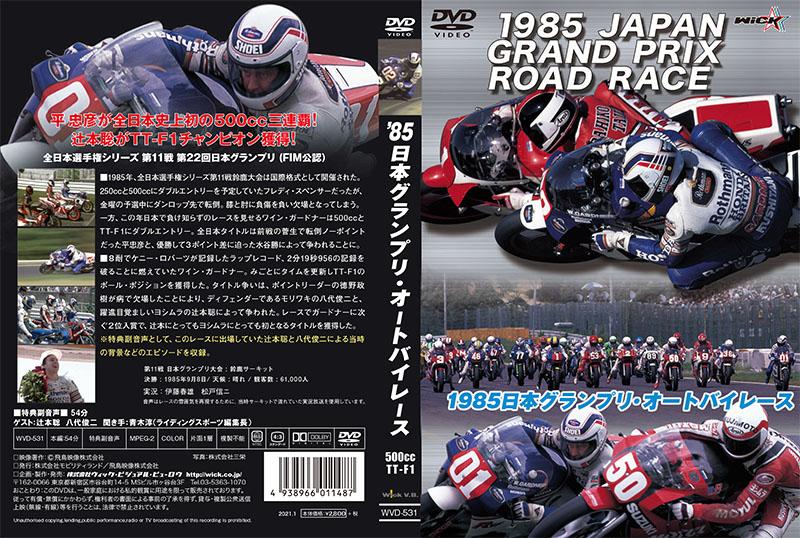 ウィック・ビジュアル・ビューロウ DVD「1985日本グランプリ・オートバイレース」記事08