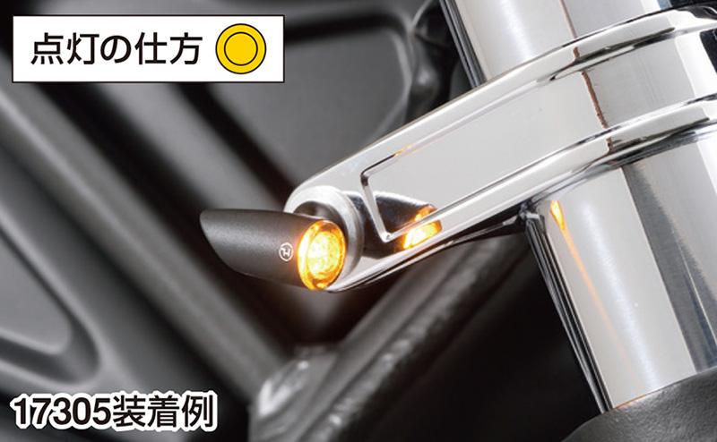 小さくても車検対応! デイトナが極小タイプの LED ウインカー「ハイサイダープロトン ONE(2個1セット)」が登場 記事3