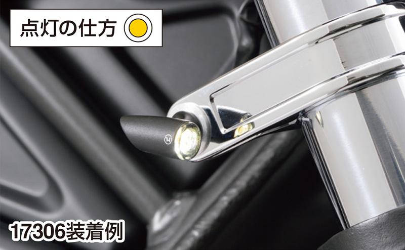 小さくても車検対応! デイトナが極小タイプの LED ウインカー「ハイサイダープロトン ONE(2個1セット)」が登場 記事4