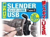 狭いすき間に納まる USB電源! デイトナの「バイク専用電源スレンダー USB Type-C」が便利! メイン