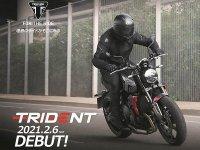 【トライアンフ】「新型TRIDENT 660デビューフェア」を2/6~28まで開催 サムネイル