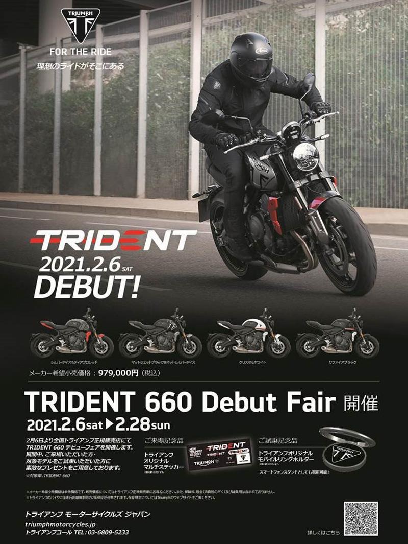 【トライアンフ】「新型TRIDENT 660デビューフェア」を2/6~28まで開催 メイン