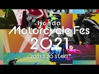 【ホンダ】豊かなバイクライフを提案するオンラインイベント「Honda Motorcycle Fes 2021」を2/20より公開 サムネイル