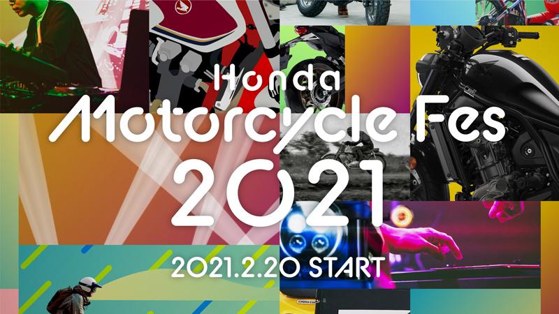【ホンダ】豊かなバイクライフを提案するオンラインイベント「Honda Motorcycle Fes 2021」を2/20より公開 記事1