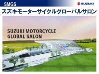【スズキ】デジタルコミュニケーションサロン「SMGC(スズキモーターサイクルグローバルサロン)」のティザーサイトを公開 サムネイル