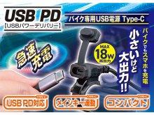 このコンパクトさで急速充電対応! デイトナの「バイク専用 USB 電源 Type-C」なら配線もカンタン! サムネイル