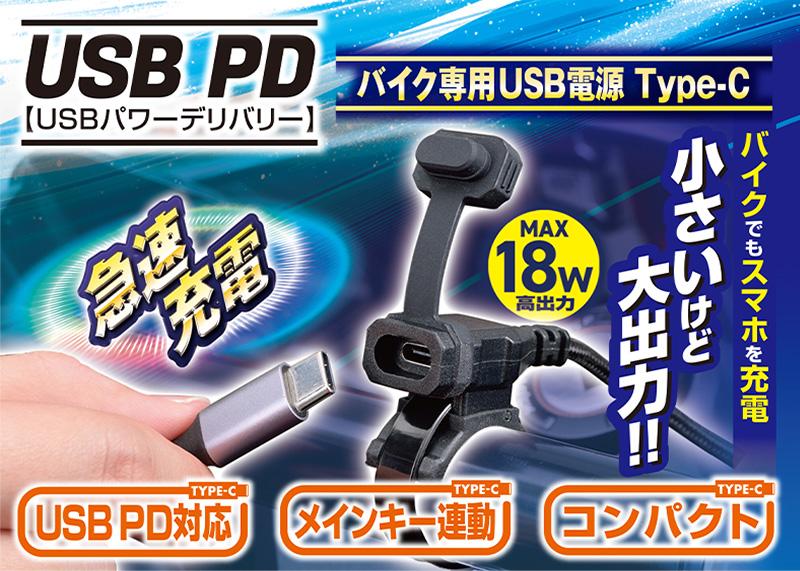 このコンパクトさで急速充電対応! デイトナの「バイク専用 USB 電源 Type-C」なら配線もカンタン! メイン