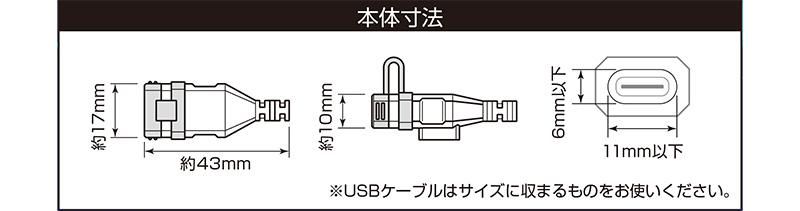 このコンパクトさで急速充電対応! デイトナの「バイク専用 USB 電源 Type-C」なら配線もカンタン! 記事5