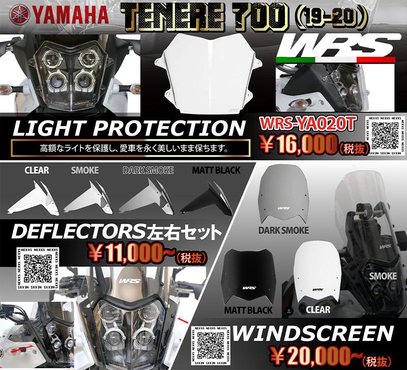 TENERE 700('19~20)に適合する WRS 製カスタムパーツ3アイテムがネクサスより発売! メイン
