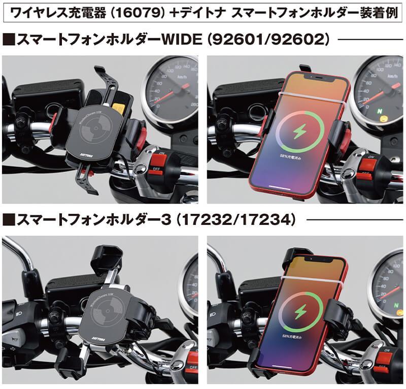 スマートフォンホルダーをワイヤレス電源化できる! デイトナの「ワイヤレス充電器(Qi 規格対応)15W」が2月下旬発売 記事5