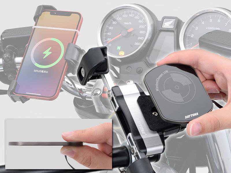 スマートフォンホルダーをワイヤレス電源化できる! デイトナの「ワイヤレス充電器(Qi 規格対応)15W」が2月下旬発売 メイン