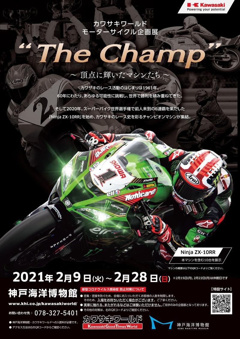 神戸のカワサキワールドでモーターサイクル企画展「The Champ ~頂点に輝いたマシンたち~」が2/9~28まで開催 メイン
