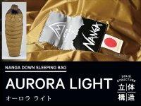 デイトナから NANGA(R)別注の3シーズンタイプの寝袋が3月上旬発売! メイン
