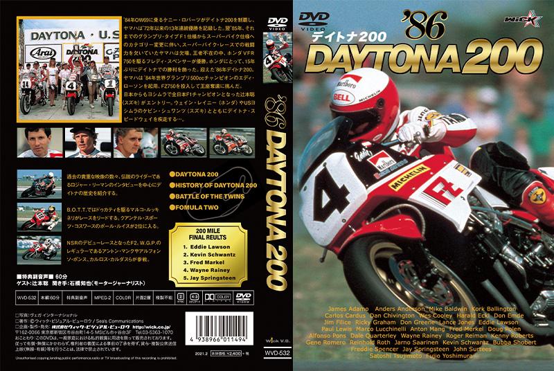 貴重なレースを収録した DVD「1986デイトナ200」がウィック・ビジュアル・ビューロウから2/24発売 記事2