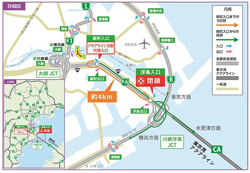 東京湾アクアライン・湾岸線浮島入口が工事のため3/5~5月下旬まで終日閉鎖 メイン