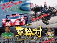 モータースポーツのお祭り!「2021 車輪村 ~Vol.14~」が広島の神石高原ティアガルテンで4/18に開催 サムネイル