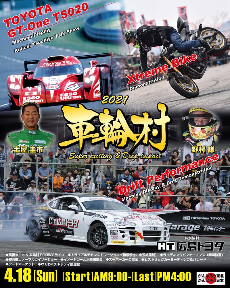 モータースポーツのお祭り!「2021 車輪村 ~Vol.14~」が広島の神石高原ティアガルテンで4/18に開催 メイン