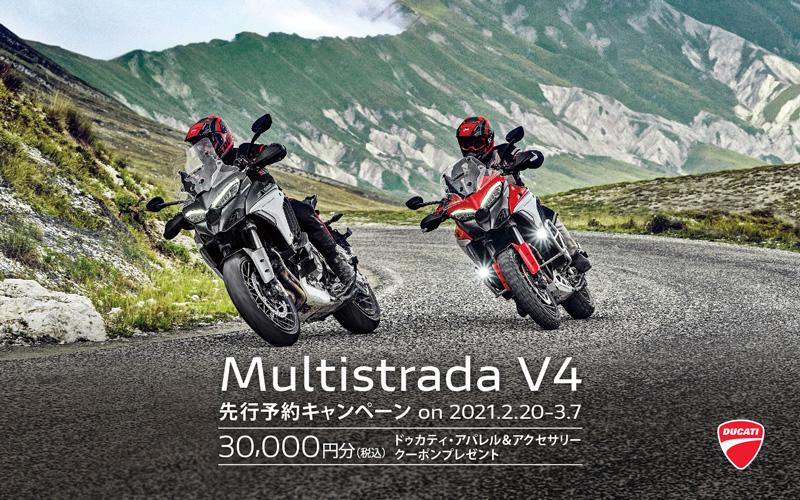 【ドゥカティ】3万円分のクーポンをプレゼント!「ムルティストラーダ V4先行予約キャンペーン」を2/20~3/7まで開催 メイン