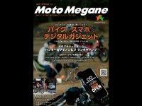 バイク用品やライダーが使いやすいアウトドア用品にスポットを当てたフリーペーパー「Moto Megane」が2021年3月1日(月)に創刊 サムネイル