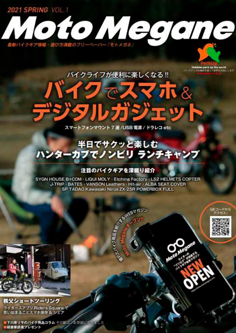 バイク用品やライダーが使いやすいアウトドア用品にスポットを当てたフリーペーパー「Moto Megane」が2021年3月1日(月)に創刊 メイン