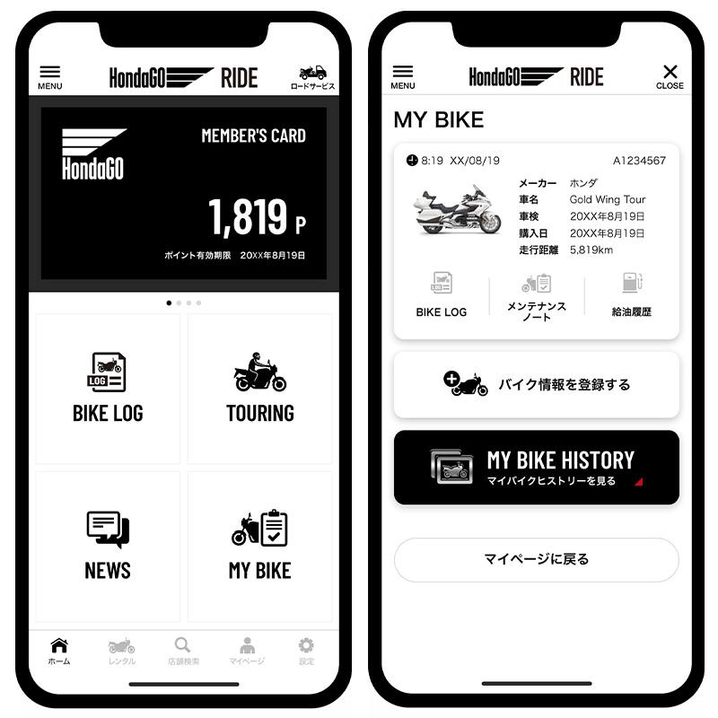 【ホンダ】スマートフォン向けアプリ「HondaGO RIDE」の提供を4/19より開始 記事1