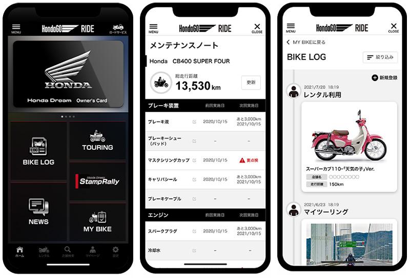 【ホンダ】スマートフォン向けアプリ「HondaGO RIDE」の提供を4/19より開始 記事2