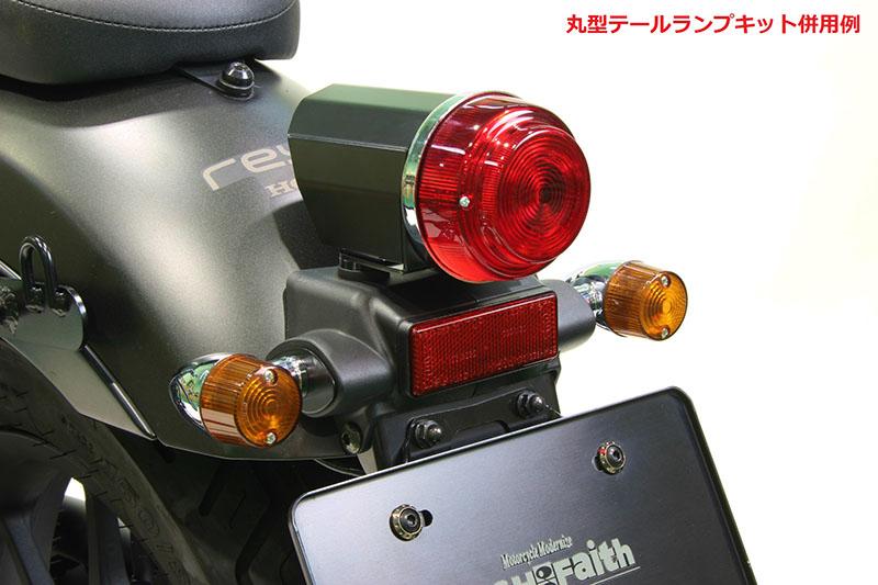 ポッシュフェイス HONDA REBEL250用クラシカルウインカーキット(砲弾タイプ)記事02