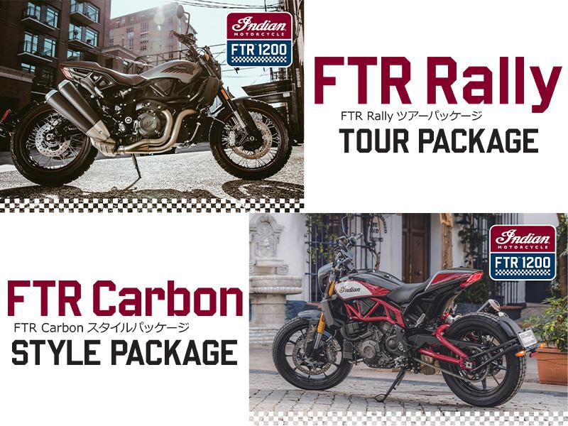 【インディアン】「FTR Rally」「FTR Carbon」2020年モデルの新車成約でアップグレードパッケージをプレゼント! 6月末まで メイン