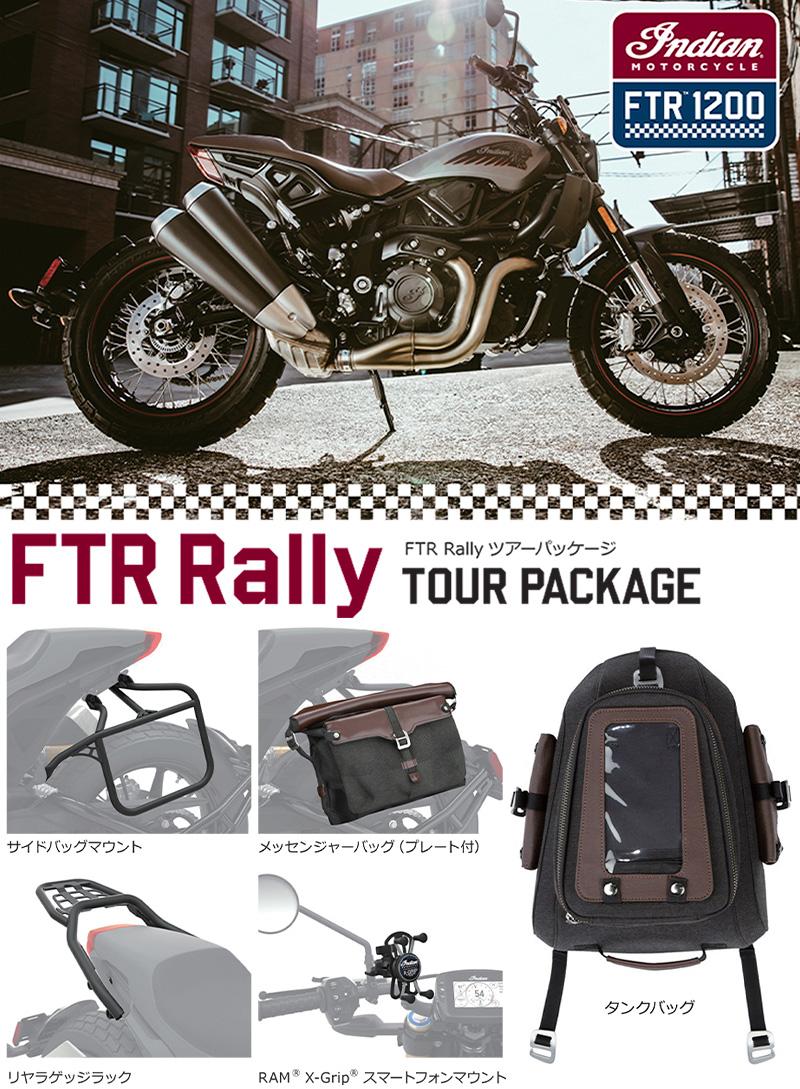 【インディアン】「FTR Rally」「FTR Carbon」2020年モデルの新車成約でアップグレードパッケージをプレゼント! 6月末まで 記事1