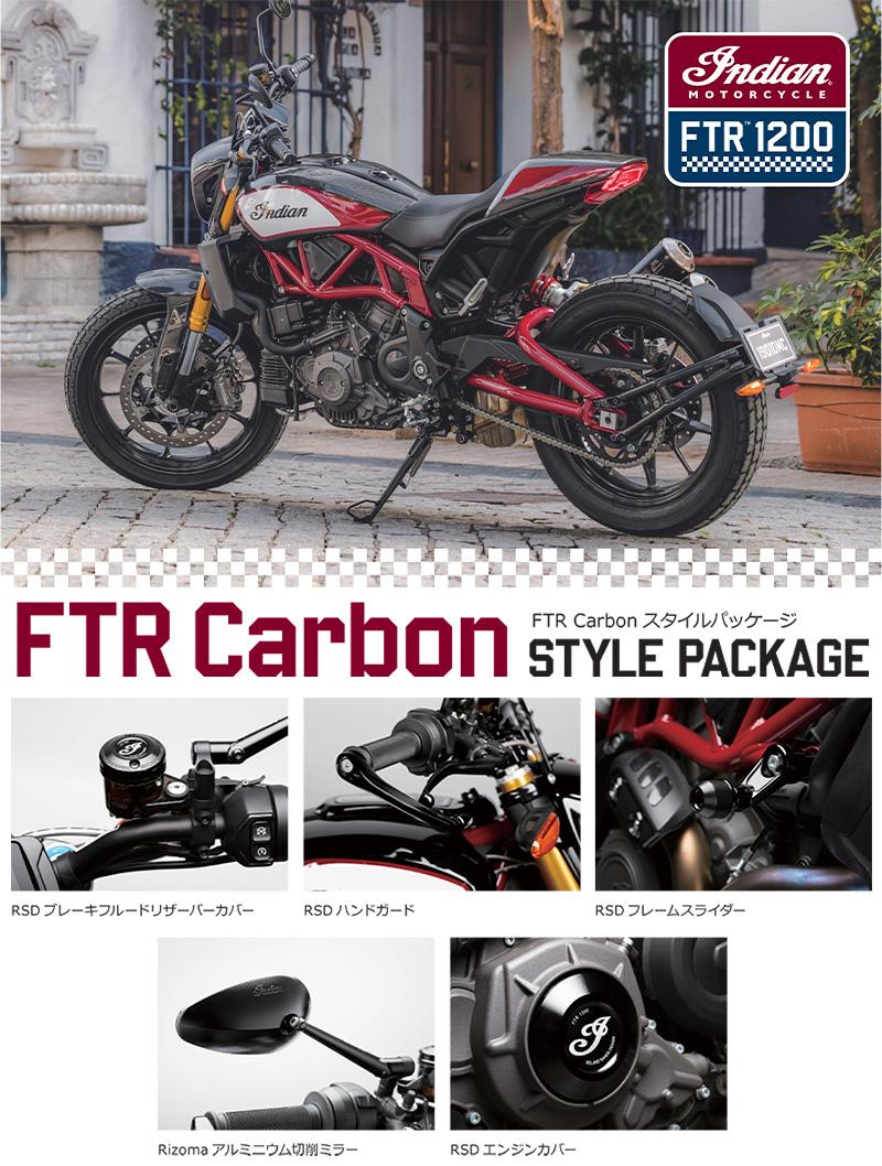 【インディアン】「FTR Rally」「FTR Carbon」2020年モデルの新車成約でアップグレードパッケージをプレゼント! 6月末まで 記事[2