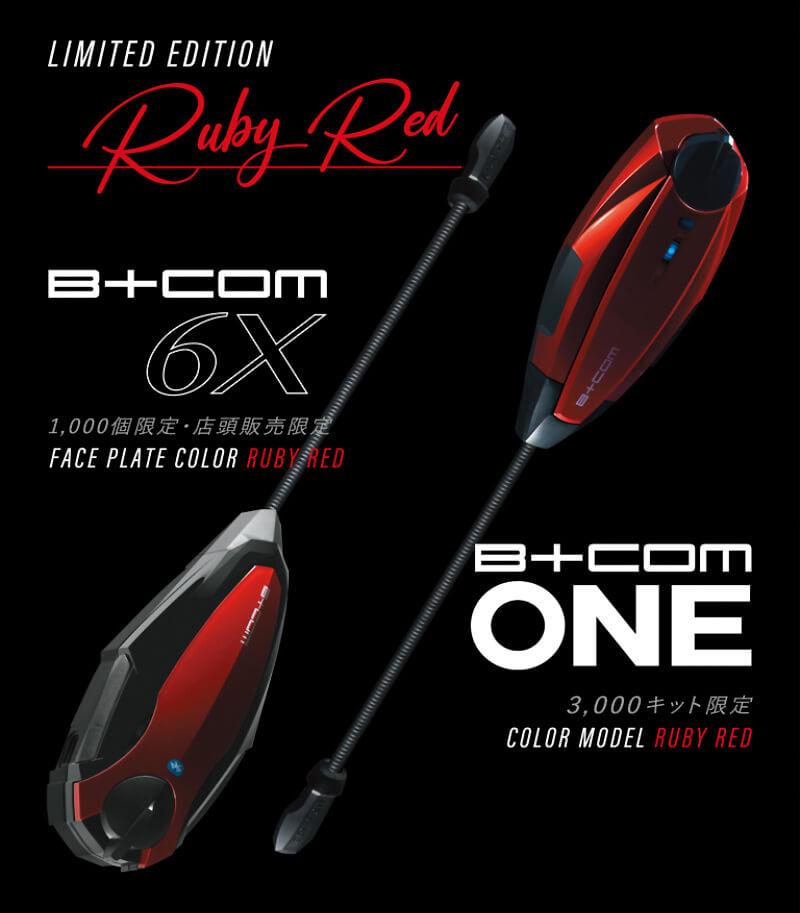 サイン・ハウスが「B+COM ONE」発売1周年を記念し限定カラー「Ruby Red」シリーズを3/15発売 メイン