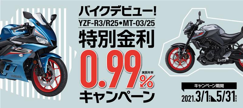 【ヤマハ】「バイクデビュー!YZF-R3/R25・MT-03/25 特別金利0.99%キャンペーン」を5/31まで実施中 記事1